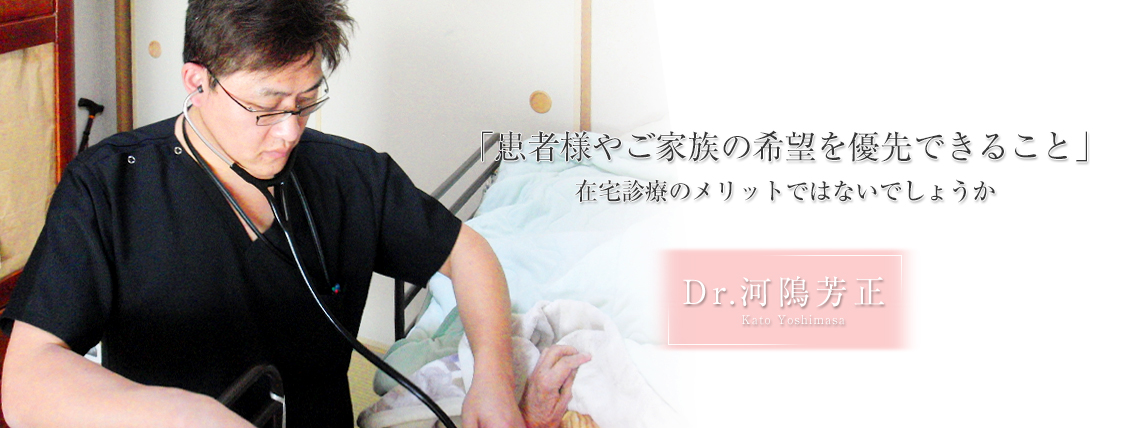 Dr.河隝芳正