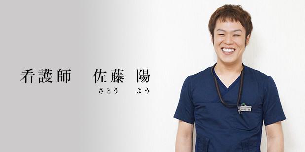 看護師 佐藤 陽